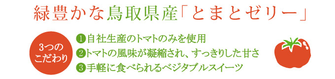 緑豊かな鳥取県産とまとゼリー
